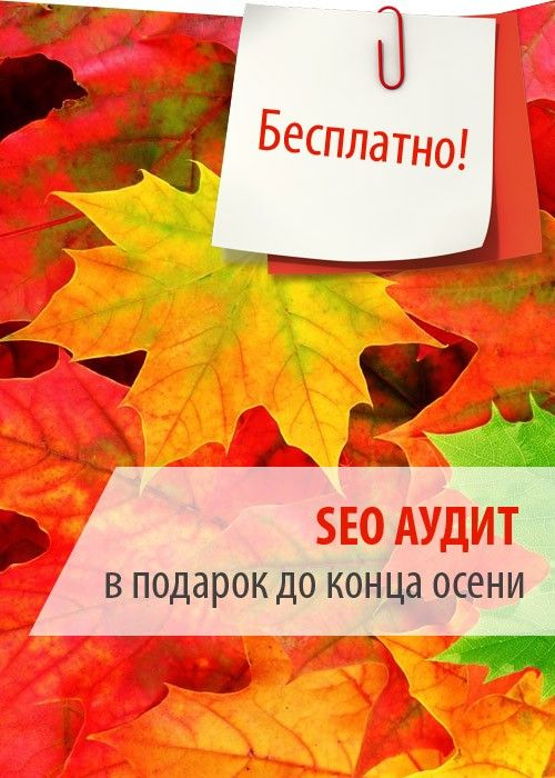 Google Analytics - SEO-глоссарий