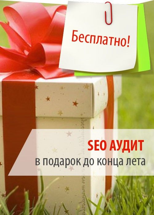Keywords - SEO-глоссарий