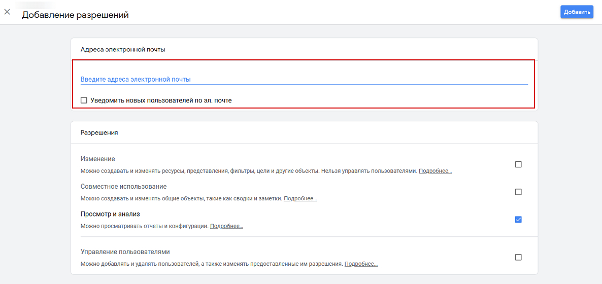 Доступ в Google Analytics